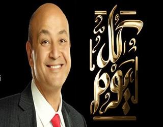 حلقات برنامج كل يوم مع عمرو اديب