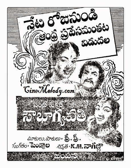 Sowbhagyavathi Telugu Mp3 Songs Free  Download  1959