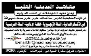 اعلانات وظائف الاهرام الحكومية والخاصة داخل وخارج مصر اليوم 5 / 6 / 2015