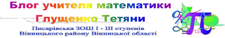 Блог учителя математики Глущенко Тетяни