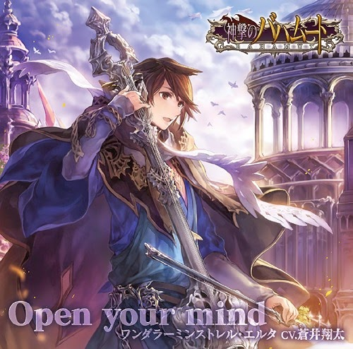 Shingeki no Bahamut Character Song: Open your mind