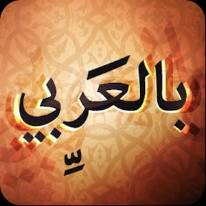 برنامج Google Play belaraby جوجل بلاي بالعربي لتنزيل البرامج العربية للتحميل Android-download-programs-free-google-play-belaraby