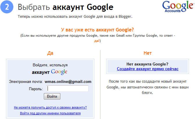 выбор имеющегося Google аккаунта или создание нового для блога Blogger.com