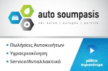 AUTO SOUMPASIS