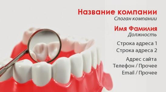 http://www.poleznosti-vsyakie.ru/2014/05/vizitka-maket-nizhnej-cheljusti.html