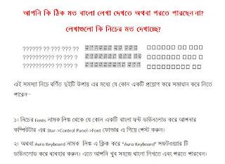 Bangla Font problem