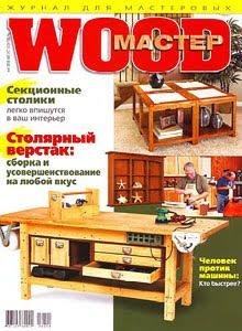 Журнал: Wood мастер №4 2008