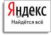 Регистрация сайта в Yandex