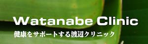 渡辺耳鼻咽喉科(ホームページ)