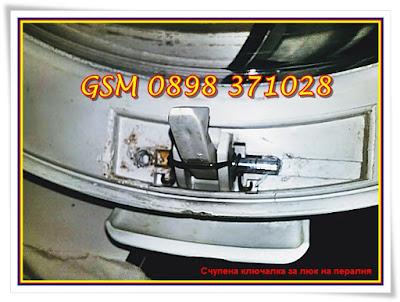 Ремонт на перални, Ремонт на счупена ключалка за люк, ремонт на перални по домовете, софия, майстор, техник, перални