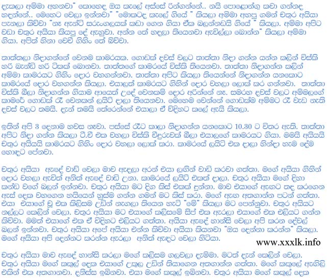 sinhala wal katha pdf files free download