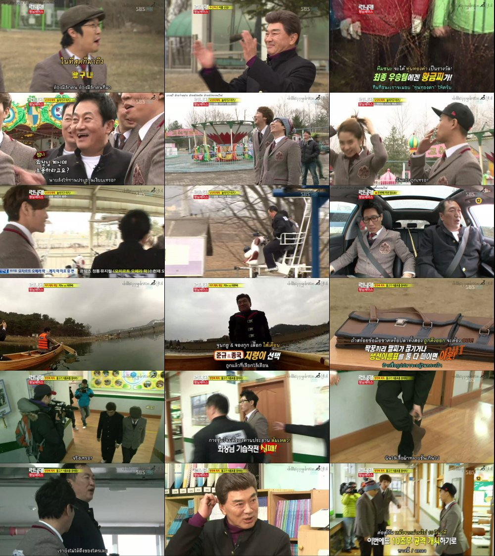 Runningman Sub Thai EP90