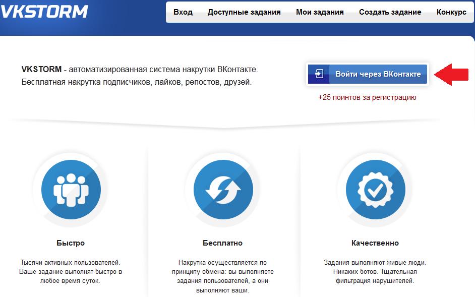 Войти через ВКонтакте