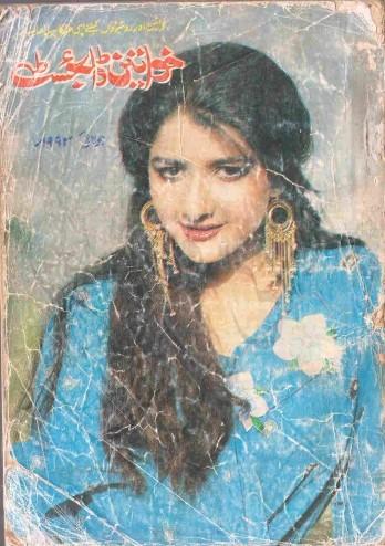 Khawateen Digest July 1993 Online Reading