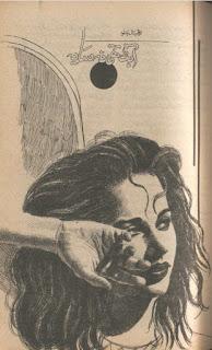 Aahat thi na saya by Iqbal Bano Online Reading
