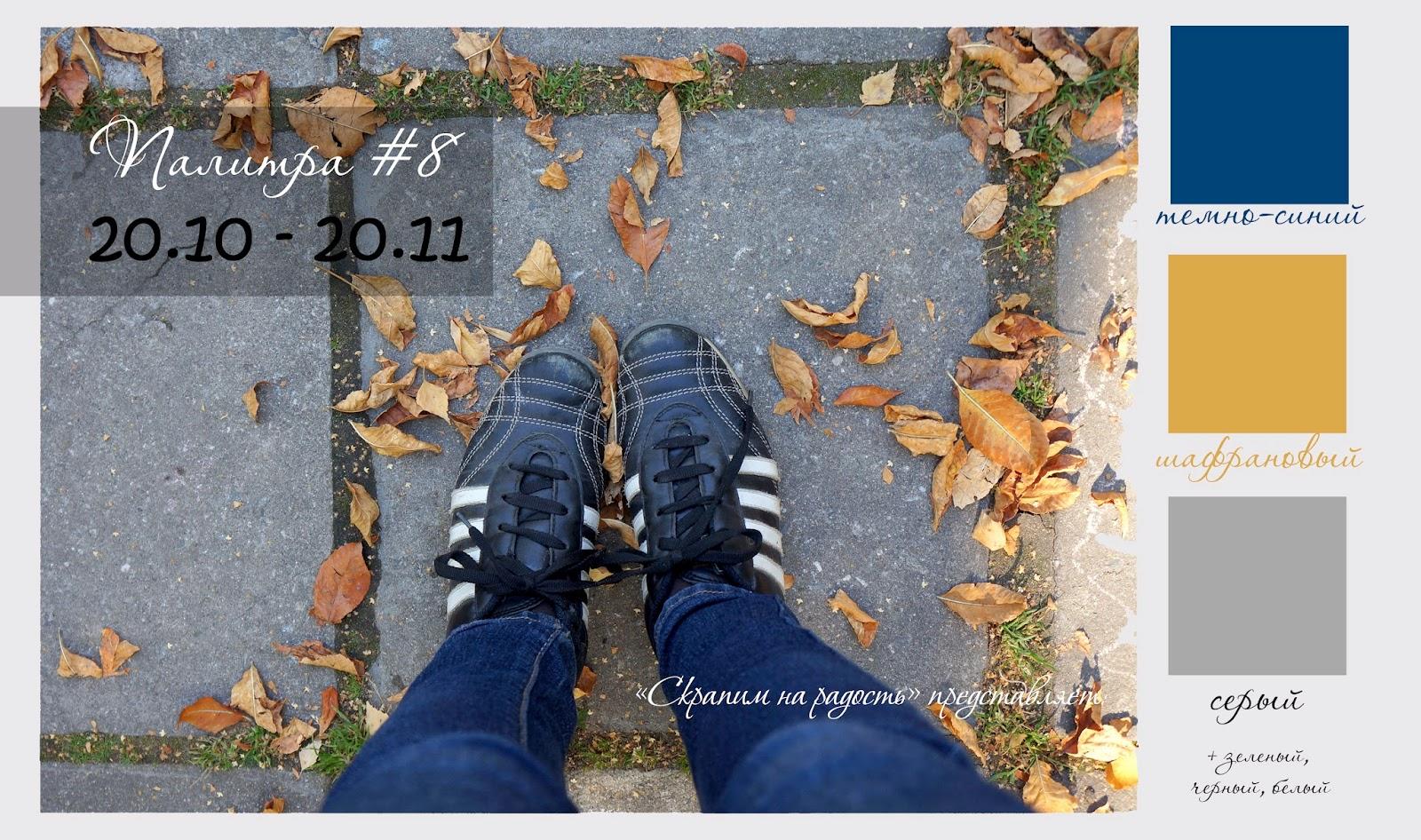 http://scrapim-na-radost.blogspot.com/2014/10/8.html