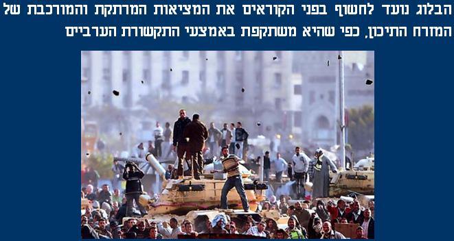 הפגנות במצרים ותיאור הבלוג