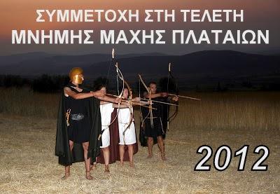 ΣΥΜΜΕΤΟΧΗ ΣΤΗ ΤΕΛΕΤΗ ΜΝΗΜΗΣ ΤΗΣ ΜΑΧΗΣ ΤΩΝ ΠΛΑΤΑΙΩΝ, 2012
