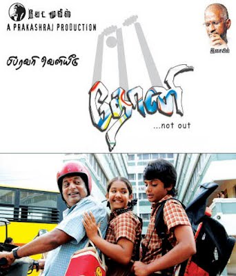 Watch Dhoni DVD Tamil Movie Online Youtube