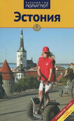 путеводитель по Эстонии, низкая цена, купить