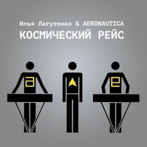 """Илья Лагутенко & AERONAUTICA """"Космический рейс"""""""