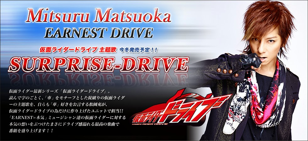 kamen rider drive op single One of the first live action shots of kamen rider drive- type tridoron trailer kamen rider gp op drive no men no cry or advantages of being single.