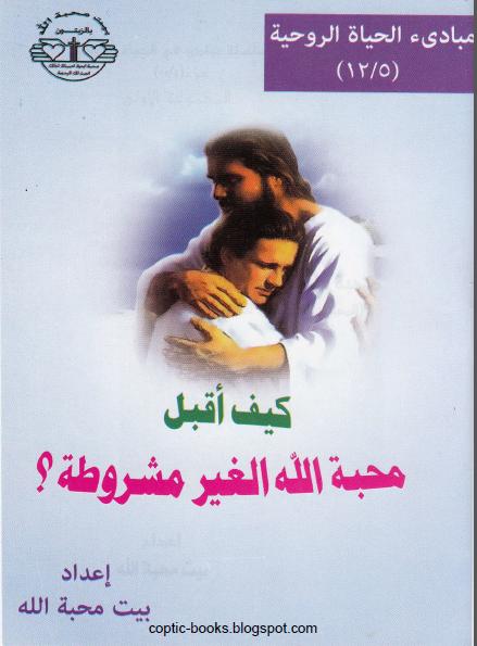 مبادئ الحياة الروحية : كيف اقبل محبة الله الغير مشروطة - اعداد بيت محبة الله