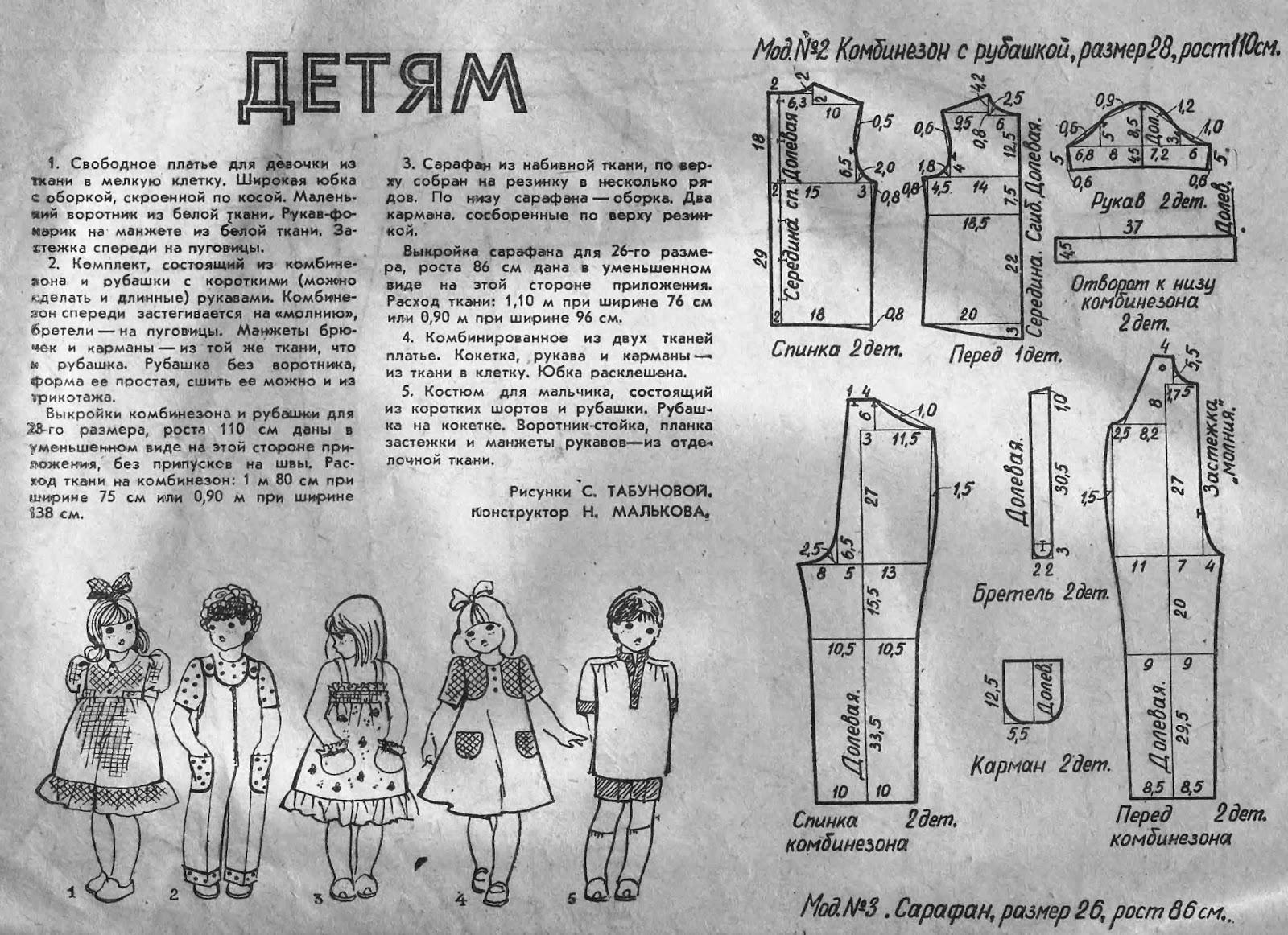 Выкройка утепленного детского полукомбинезона Шкатулка 24