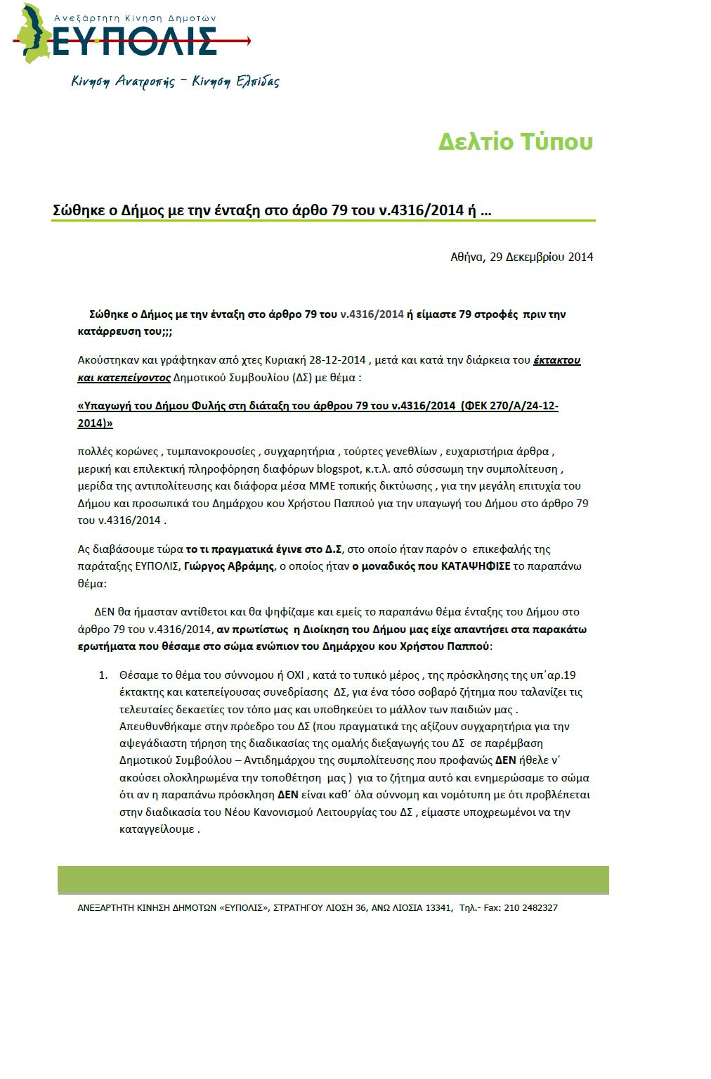 Αβράμης Γιώργος :Σώθηκε ο Δήμος με την ένταξη στο άρθο 79 του ν.4316/2014 ή …
