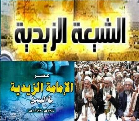 8 Kesesatan Aqidah Syiah Zaidiyah