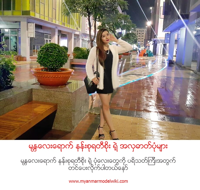 Nan Su Yati Soe in Mandalay : The Night is Too Beautiful and She is walking on the street of Lights