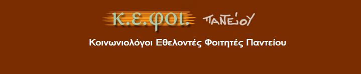 Κ.Ε.ΦΟΙ. ΠΑΝΤΕΙΟΥ
