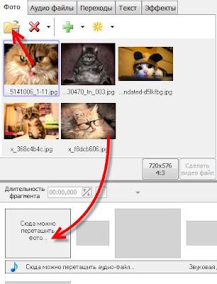 добавить фотографию, создать видео из фотографий, бесплатный видеоредактор