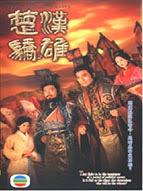 Phim Hán Sở Bá Vương