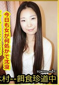 Tokyo Hot k1077 - 餌食牝 高須めぐみ Megumi Takasu