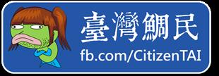 台灣鯛民粉絲團