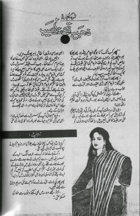Na habib thy na naseeb by Samra Bukhari Online Reading