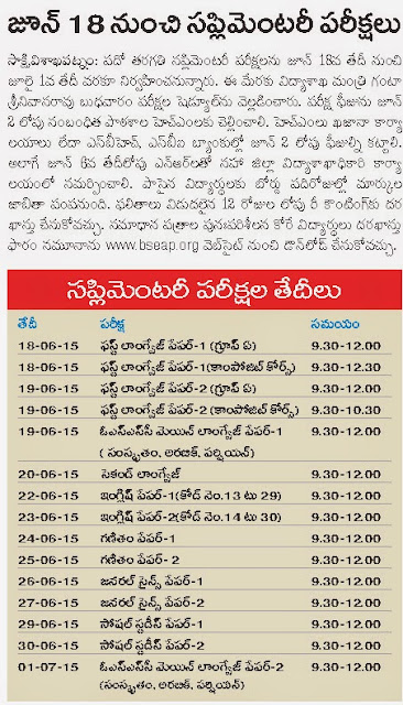 AP 10 class Supply exams 2015 Time Table