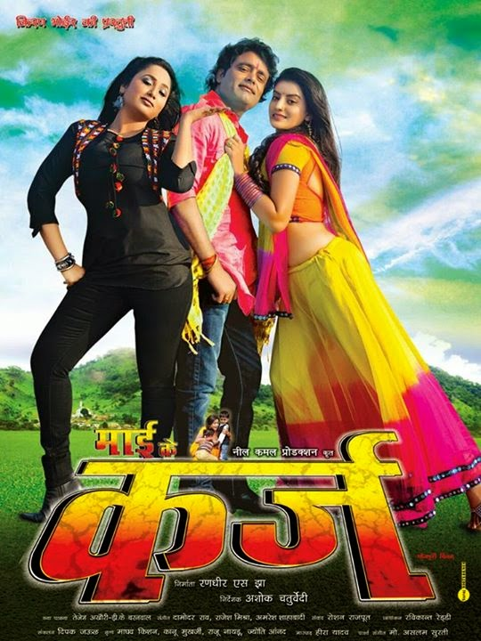 First look Poster Of Bhojpuri Movie Mai Ke Karz