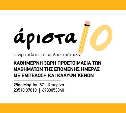"""ΚΕΝΤΡΟ ΣΧΟΛΙΚΗΣ ΜΕΛΕΤΗΣ """"ΑΡΙΣΤΑ 10"""""""