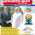 Pratiyogita Darpan august 2015 in  Hindi Pdf free Download