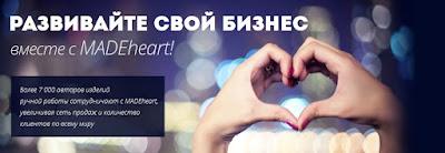 http://madeheart.ru/