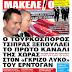 """ΜΑΚΕΛΕΙΟ!!!Είδηση βόμβα: Ο Τουρκόσπορος Τσίπρας ξεπουλάει το πρώτο κανάλι της χώρας στον """"Γκρίζο Λύκο"""" του Ερντογάν"""