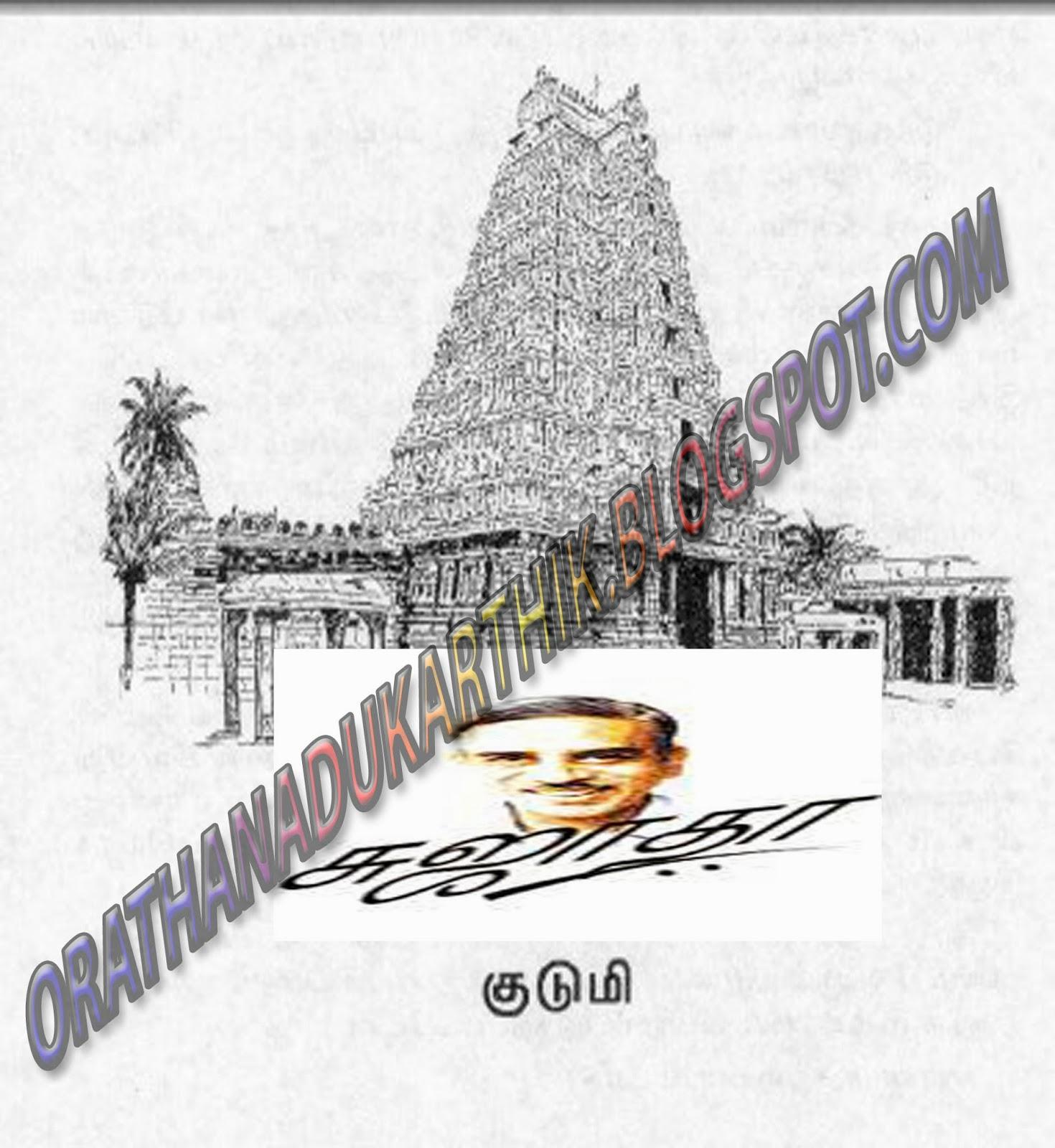 குடுமி -சுஜாதா சிறுகதை மின்னூல் வடிவில்  Untitled-1+copy