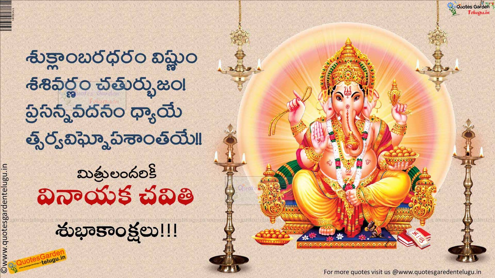 Vinayaka chaturthi poems wallpapers images in telugu quotes garden vinayaka chaturth poems wallpapers images in telugu m4hsunfo