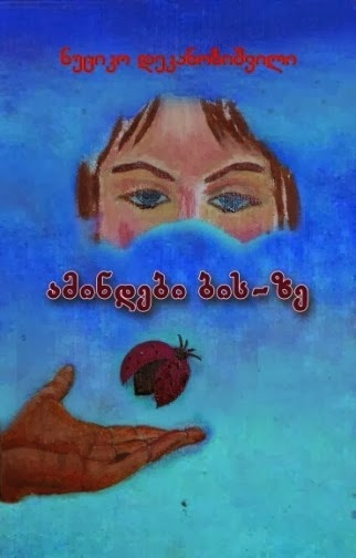 ნუციკო დეკანოზიშვილი 006-nuciko+dekanozishvili-2009