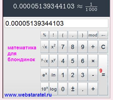 Экспонента на калькуляторе. Математика для блондинок.