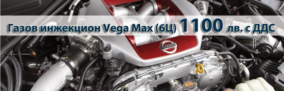 Банер Vega Max за 1100 лева.