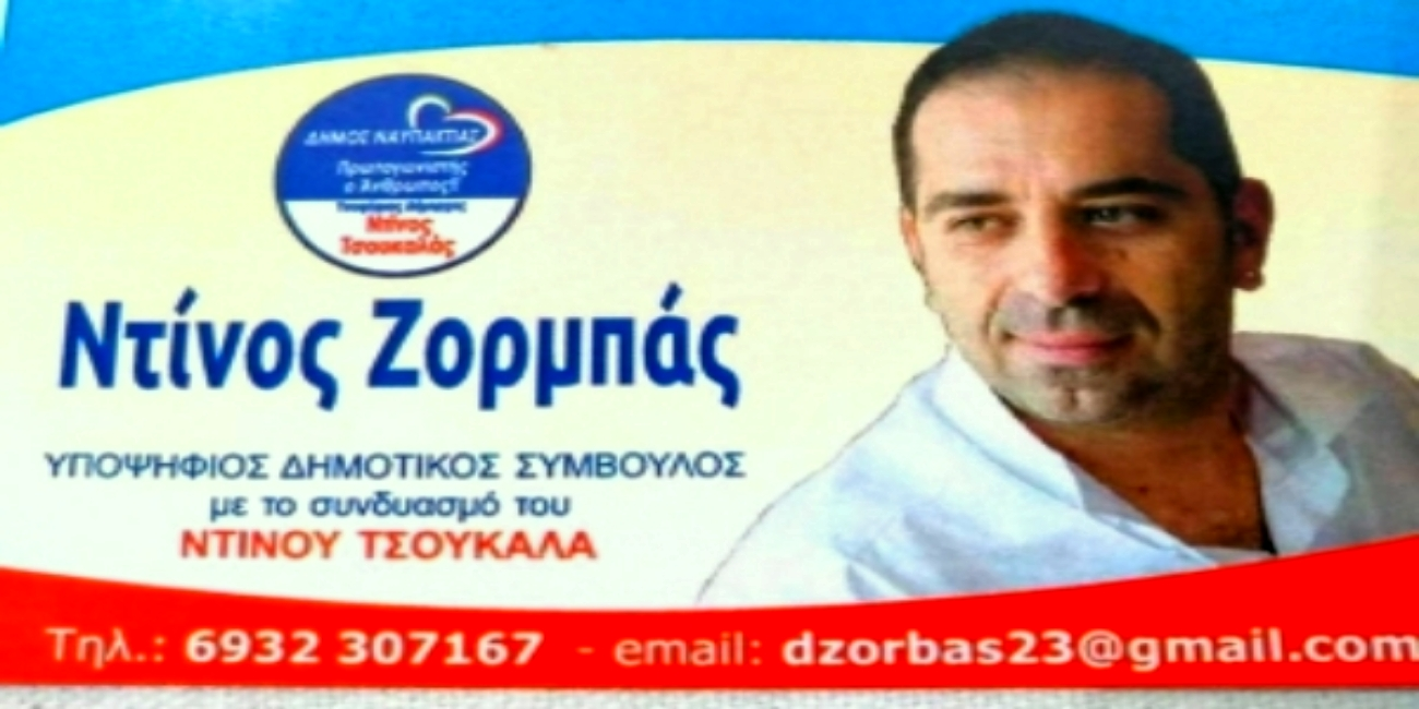 Ντίνος Ζορμπάς υποψήφιος με τον συνδυασμό του Ντίνου Τσουκαλά