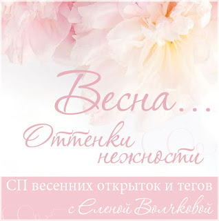 "СП ""Весна. Оттенки нежности"""